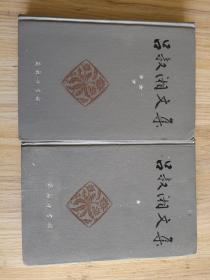 吕叔湘文集(第1、3卷两本合兽售)