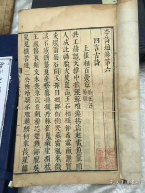明版~《李诗通卷六~十一卷》一册,刻印精良