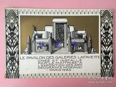 民国,珍贵明信片!!!法国巴黎万国博览会,背面手写题字。名人 于能模