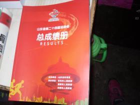 山东省第二十四届运动会 总成绩册                   X1676