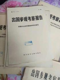 出国参观考察报告 西德杀虫剂和毒理学研究情况