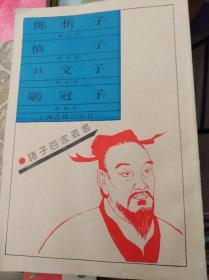 邓析子 慎子 尹文子 歇冠子  90年版