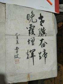 开国上校原九兵团卫生部副部长,南京军区后勤部副部长李坡书法一幅(35cm乘以25cm)