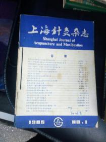上海針灸雜志 1985年6本全