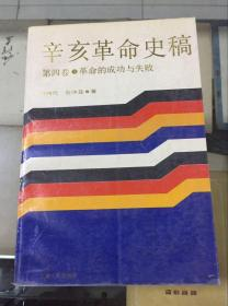 辛亥革命史稿(第四卷.革命的成功与失败)91年初版  印量3000册