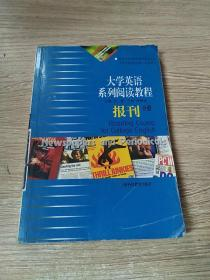 大学英语系列阅读教程:报刊分册