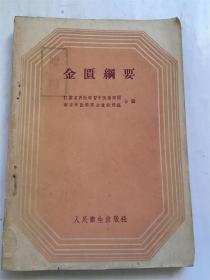 金匮纲要(南京中医学院/等编)1959年一版一印