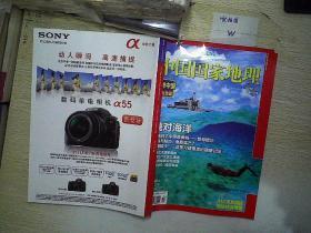 中国国家地理   2010.10
