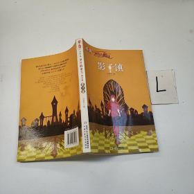 《儿童文学》淘·乐·酷丛书--萝铃的魔力·番外篇——影子镇