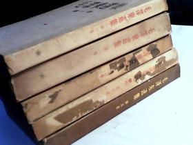 毛泽东选集 全五册合售 大32开(1-4册繁体竖版· 第五册横版 )品如图