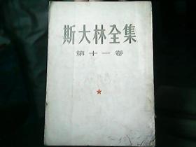 《斯大林全集》(第十一卷)