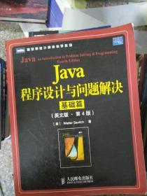 特价!Java程序设计与问题解决:基础篇9787115152886