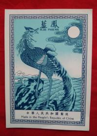 蓝凤---出口商标