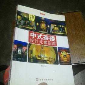 读图时代:中式茶楼设计元素指南