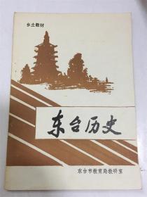 东台历史(乡土教材)