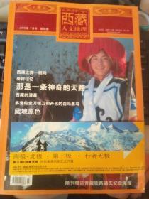 西藏人文地理2006年7月号 第四期(有赠送)