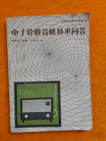 电子管收音机技术问答