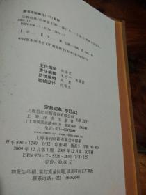 宗教词典  (修订本)  精装