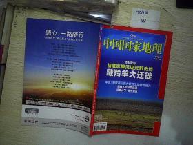 中国国家地理   2010.3