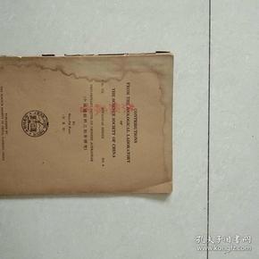 中国槭树科之初步研究[ 1932年版 方文培著]英文版 道林纸本