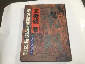 海外藏明清繪畫珍品 文徽明卷 1999年一版一印2000冊 精裝..