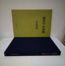 《满洲分省地图》,大8开本,带函套,日本侵华罪证,全网最低价。