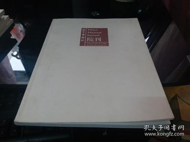 【故宫博物院院刊2011年第一期—第六期(双月刊)】全年六册合售