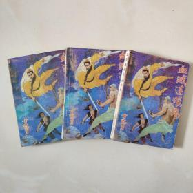 古龙著《血溅连环坞》(上中下) 91年1版1印,宁夏人民出版社