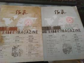 作家2009年1.2