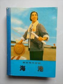 1974年1版1印 革命现代京剧《海港》25开烫金精装本 大量精美彩色剧照
