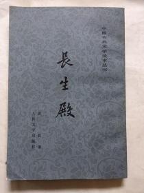 83年《长生殿》人民文学出版社样书 近全品!