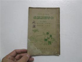 民国22年版 新课程标准适用 小学国语读本 初级第六册