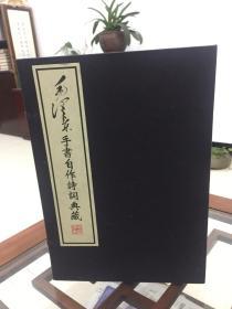 毛泽东手书自作诗词典藏