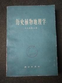 历史植物地理学