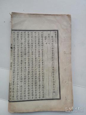 隋书卷三十二卷三十三合订,中华书局聚珍仿宋版印