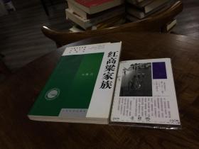 红高梁家族:中国当代名家长篇小说代表作