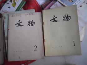文物 1988年第1、2期