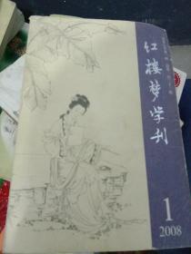 红楼梦学刊2008(1——4期,共四册)