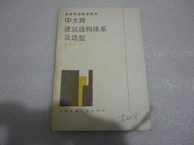 中大跨建筑结构体系及选型【144】