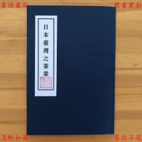 日本台湾之茶业-民国刊本(复印本)
