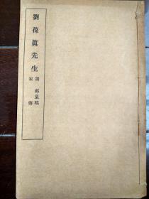 《刘葆真先生家传》文史大家卞孝萱先生旧藏