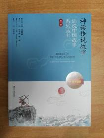 神话传说故事:中英双语(话说中国故事系列丛书·第一季)