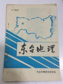 东台地理(乡土教材)
