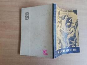 西洋雕塑百图【实物拍图 品相自鉴】