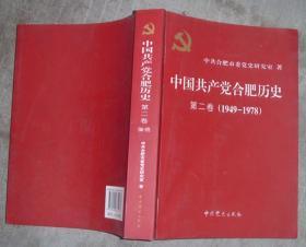中国共产党合肥历史:第二卷(1949-1978) 【16开 一版一印】