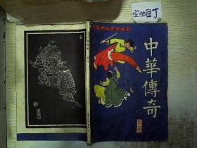 大型通俗文学丛书:中华传奇(第一辑)
