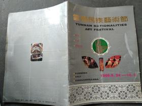 云南民族艺术节 1988.9.24-10.6