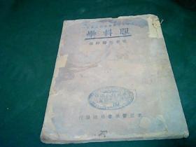 《眼科学》35年东亚医学书局版