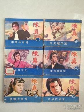 经典套书连环画《陈真》(6本一套全)2