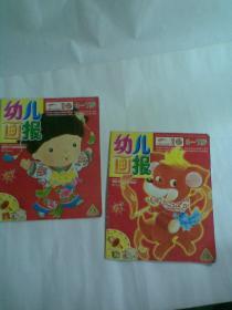 幼儿画报2012年1月第1,2期(2本合售)
